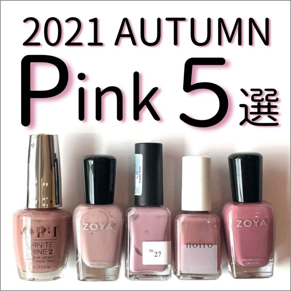 ピンク5選