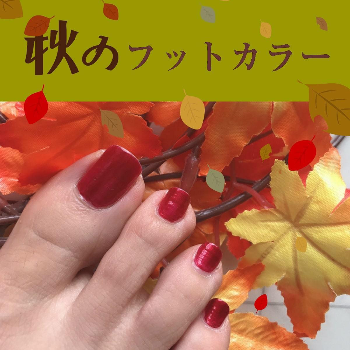 秋のフットカラー