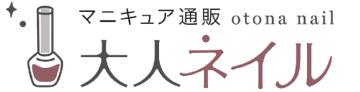 マニキュア通販・大人ネイル ロゴ