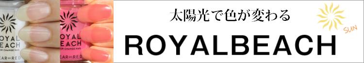 royalbaech