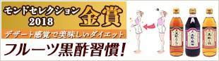 モンドセレクション2018金賞 黒酢習慣!デザート感覚で美味しいダイエット