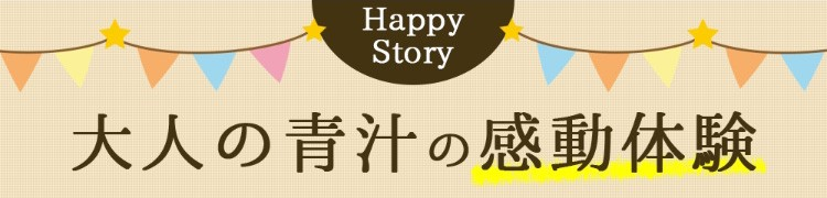 HappyStory 「大人の青汁の感動体験」