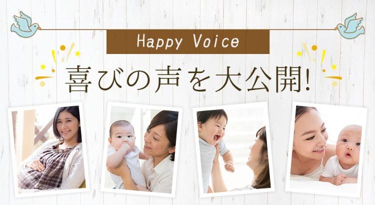 HappyVoice 喜びの声を大公開!