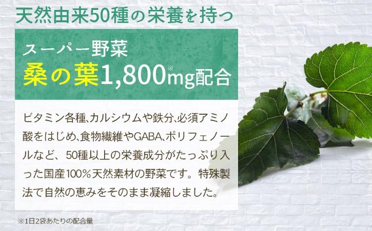 天然由来50種の栄養を持つスーパー野菜桑の葉 1,800mg配合