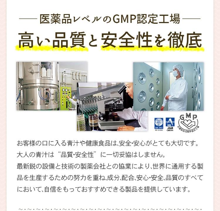 """医薬品レベルのGMP認定工場「高い品質と安全性を徹底」大人の青汁は""""品質・安全性""""に一切妥協はしません。成分、配合、安心・安全、品質のすべてにおいて、自信をもっておすすめできる製品を提供しています。"""