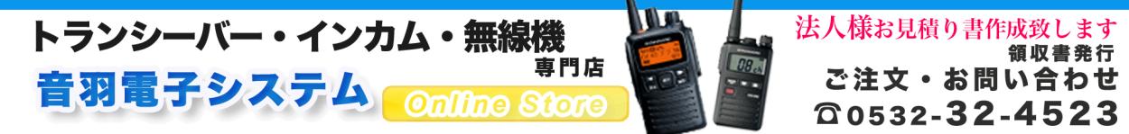音羽電子システム トランシーバ・インカム・無線機専門店