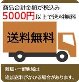 商品合計金額が5000円以上で送料無料