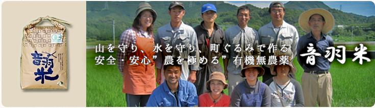 """山を守り、水を守り、町ぐるみで作る 安全・安心""""農を極める""""有機無農薬 音羽米"""