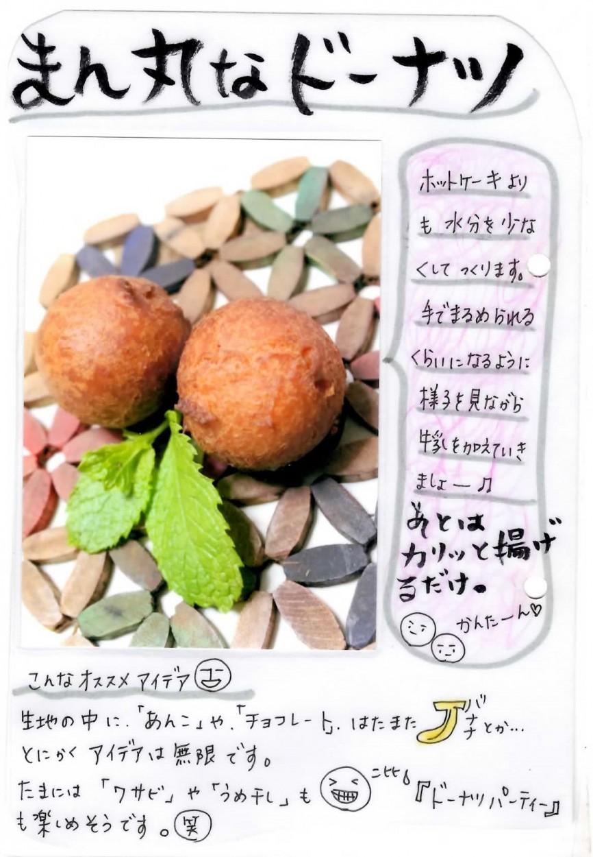 米粉ドーナツの作り方2
