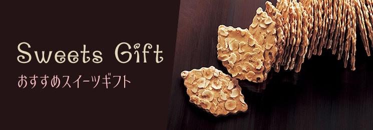 スイーツ・お菓子の内祝いギフト特集
