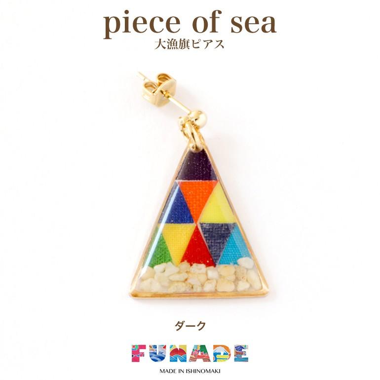 大漁旗 ピアス 神山まりあ peace of sea funade