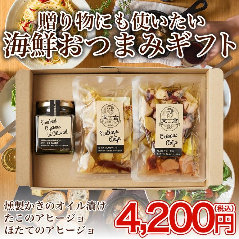 牡蠣 かきのオイル漬け アヒージョ