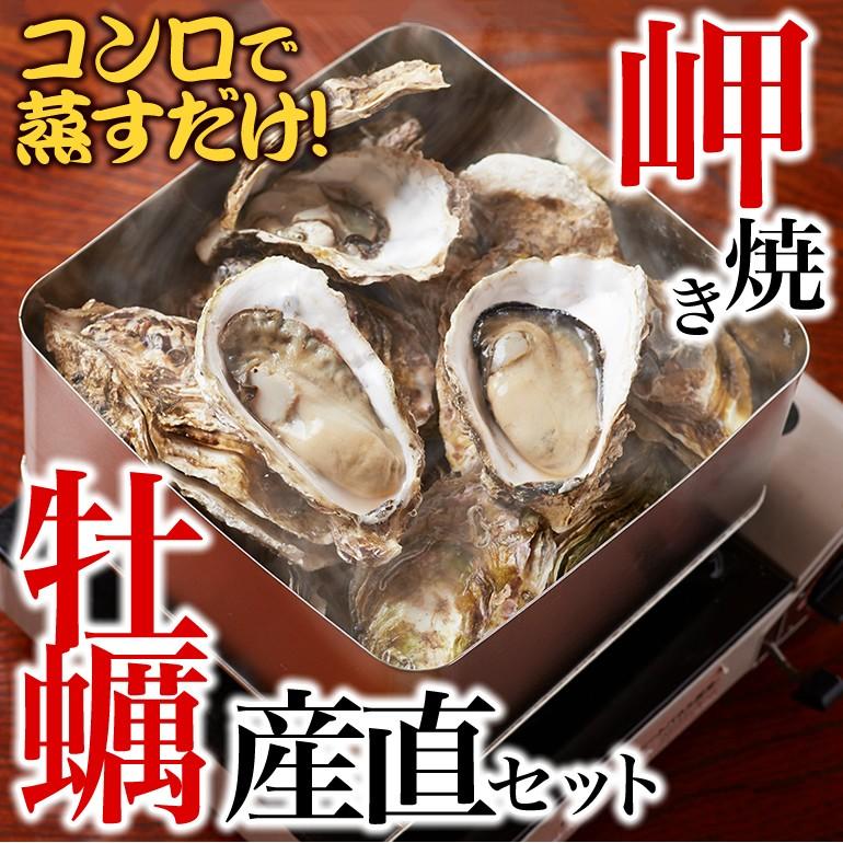 石巻 狐崎 牡蠣 岬焼き カンカン焼き
