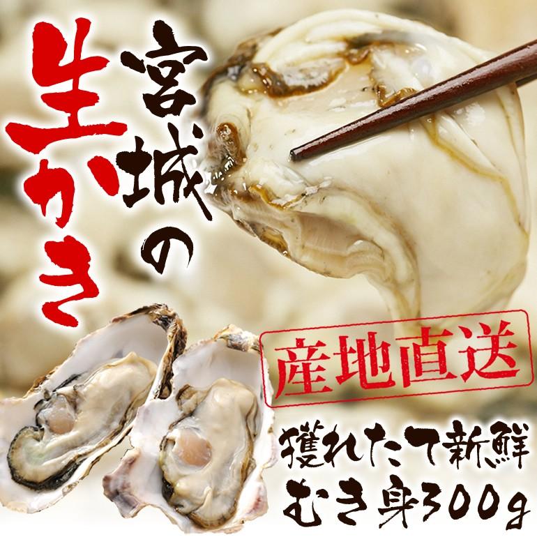 生食用牡蠣