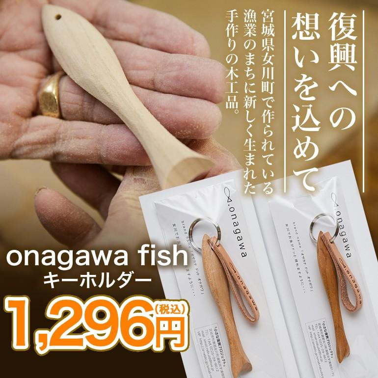 onagawa fish 女川フィッシュ