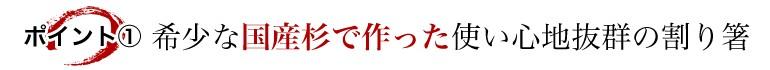 磐城高箸 希望のかけ箸