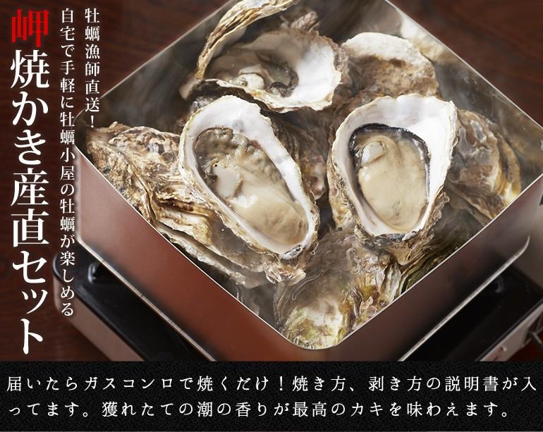 岬焼かき産直セット