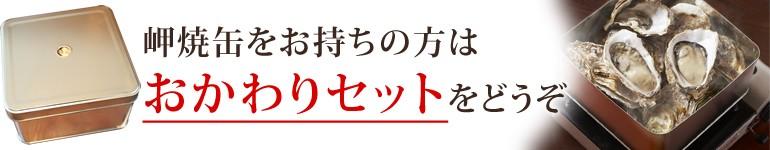 岬焼おかわりセット