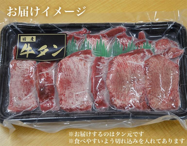 国産牛タン