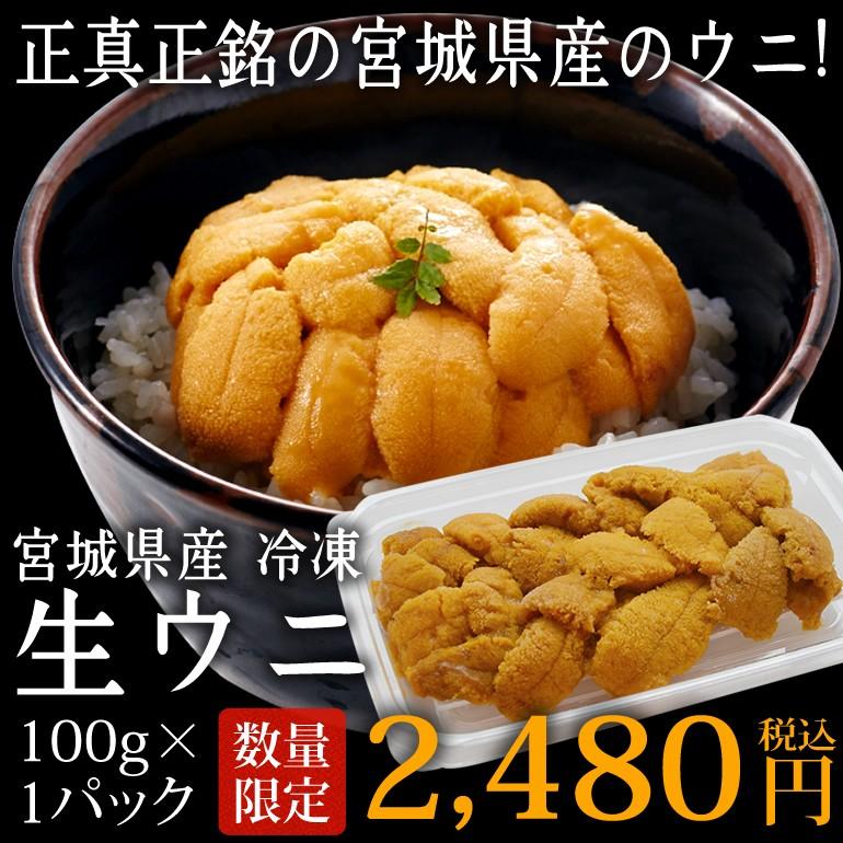 宮城県産 キタムラサキウニ 冷凍 生ウニ
