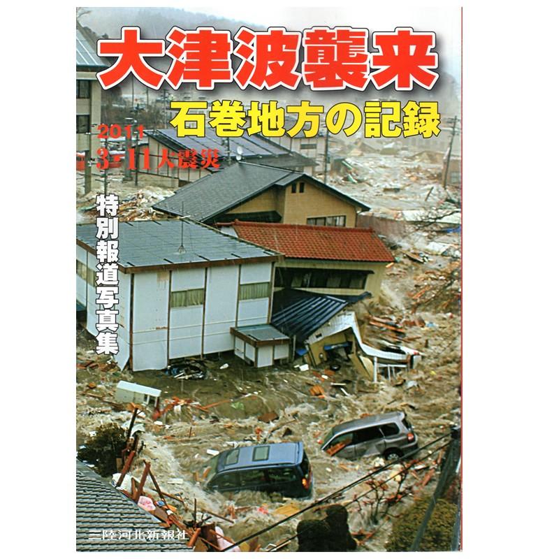 大津波襲来 石巻地方の記録