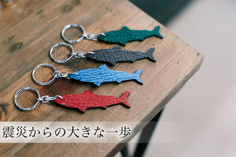 気仙沼 シャークスSHARKS 鮫革キーホルダー