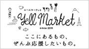 東北yell market