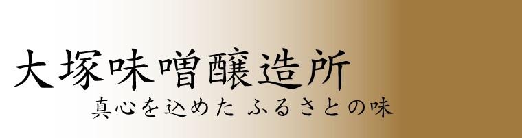 国産大豆を使用した安全でおいしい天然醸造味噌を作っております。