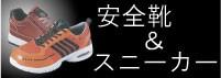 セフティシューズ&安全靴