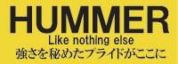 HUMMER ハマー