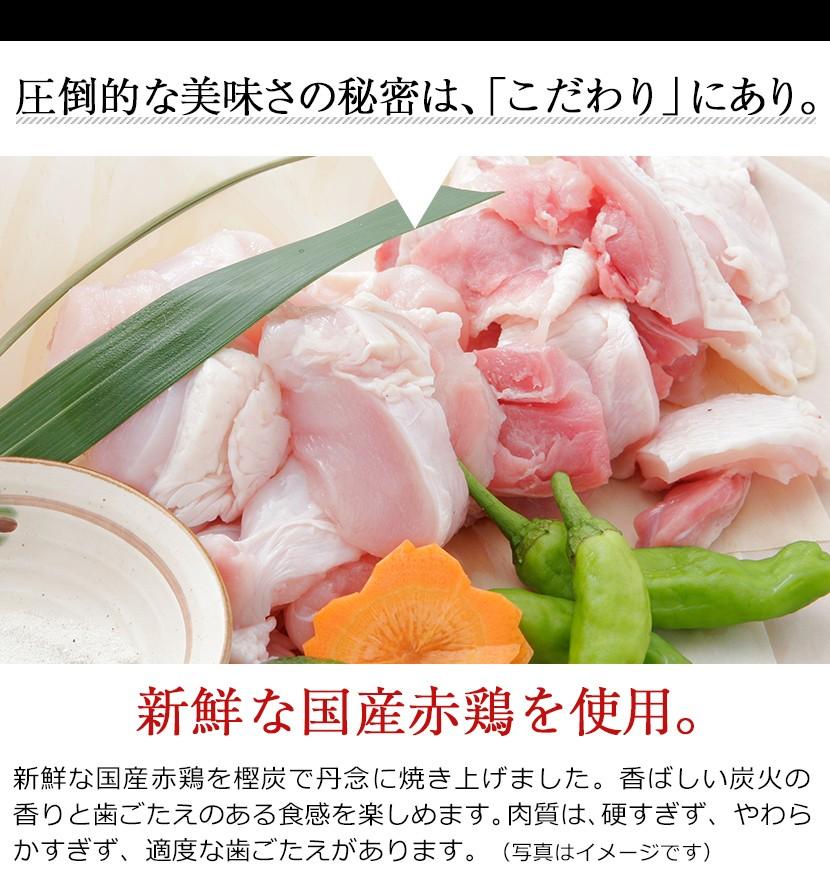 圧倒的な美味さの秘密は、「こだわり」にあり。新鮮な国産赤鶏を厳選