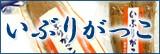 秋田を代表する漬物 いぶりがっこ