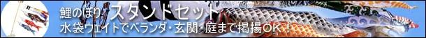 鯉のぼりスタンドセット