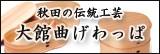 秋田の伝統工芸品 大館曲げわっぱ