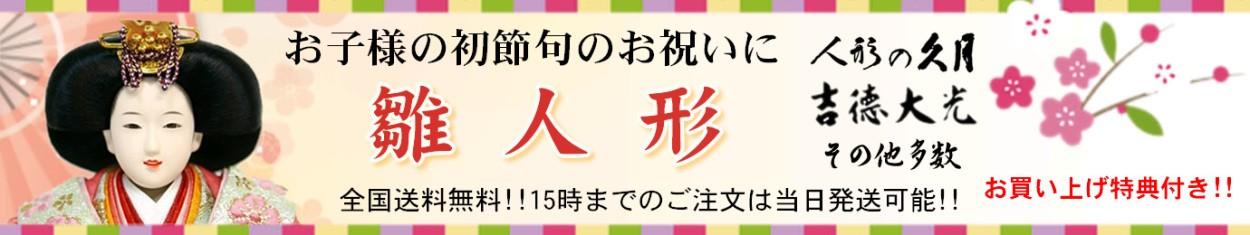 雛人形 15時までのご注文で当日発送可能!!