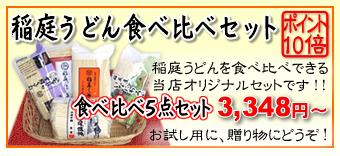 【ポイント10倍】稲庭うどん食べ比べセット