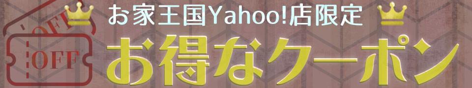 お家王国Yahoo!店限定お得なクーポンはこちら