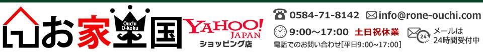 お家王国Yahoo!店
