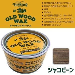 ターナー色彩 オールドウッドワックス 350mL 全10色 無塗装木部 油性塗料 OLD WOOD WAX 古材風 クリームのような伸びのソフトタイプ リメイク リフォーム DIY ouchioukoku 07