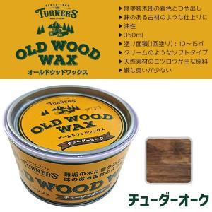 ターナー色彩 オールドウッドワックス 350mL 全10色 無塗装木部 油性塗料 OLD WOOD WAX 古材風 クリームのような伸びのソフトタイプ リメイク リフォーム DIY ouchioukoku 08