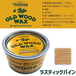ターナー色彩 オールドウッドワックス 350mL 全10色 無塗装木部 油性塗料 OLD WOOD WAX 古材風 クリームのような伸びのソフトタイプ リメイク リフォーム DIY ouchioukoku 09