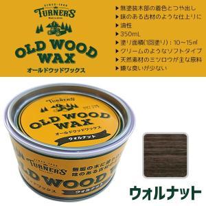 ターナー色彩 オールドウッドワックス 350mL 全10色 無塗装木部 油性塗料 OLD WOOD WAX 古材風 クリームのような伸びのソフトタイプ リメイク リフォーム DIY ouchioukoku 10