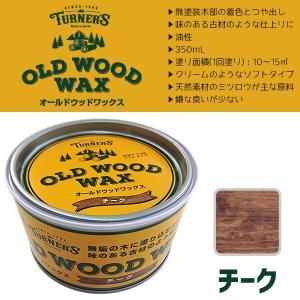 ターナー色彩 オールドウッドワックス 350mL 全10色 無塗装木部 油性塗料 OLD WOOD WAX 古材風 クリームのような伸びのソフトタイプ リメイク リフォーム DIY ouchioukoku 11