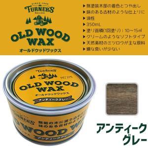 ターナー色彩 オールドウッドワックス 350mL 全10色 無塗装木部 油性塗料 OLD WOOD WAX 古材風 クリームのような伸びのソフトタイプ リメイク リフォーム DIY ouchioukoku 12