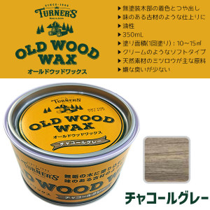 ターナー色彩 オールドウッドワックス 350mL 全10色 無塗装木部 油性塗料 OLD WOOD WAX 古材風 クリームのような伸びのソフトタイプ リメイク リフォーム DIY ouchioukoku 13