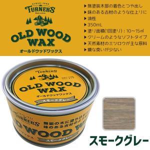 ターナー色彩 オールドウッドワックス 350mL 全10色 無塗装木部 油性塗料 OLD WOOD WAX 古材風 クリームのような伸びのソフトタイプ リメイク リフォーム DIY ouchioukoku 14
