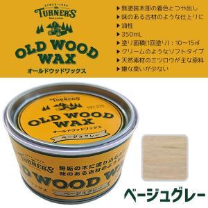 ターナー色彩 オールドウッドワックス 350mL 全10色 無塗装木部 油性塗料 OLD WOOD WAX 古材風 クリームのような伸びのソフトタイプ リメイク リフォーム DIY ouchioukoku 15