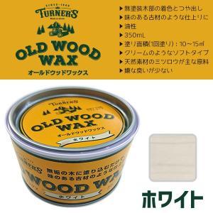 ターナー色彩 オールドウッドワックス 350mL 全10色 無塗装木部 油性塗料 OLD WOOD WAX 古材風 クリームのような伸びのソフトタイプ リメイク リフォーム DIY ouchioukoku 16