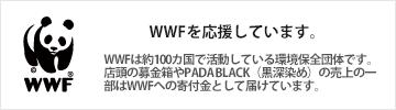 WWFを応援しています。