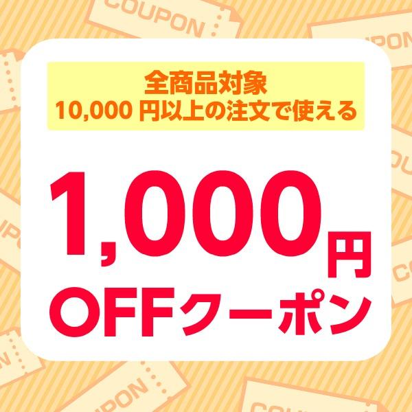 【6日間限定】10,000円以上購入で使える1,000円OFFクーポン♪